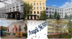 Вакансия воспитателя в школах москвы юао